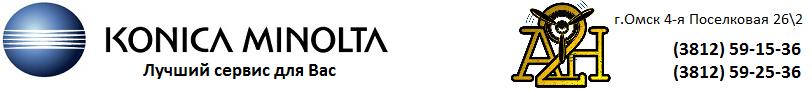 Продажа и сервисный центр Konica Minolta в Омске